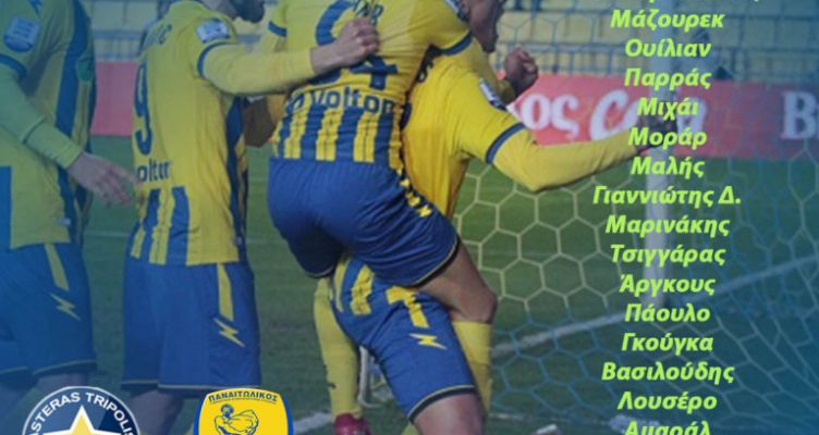 SL-Παναιτωλικός: Η αποστολή για το ματς με τον Αστέρα Τρίπολης