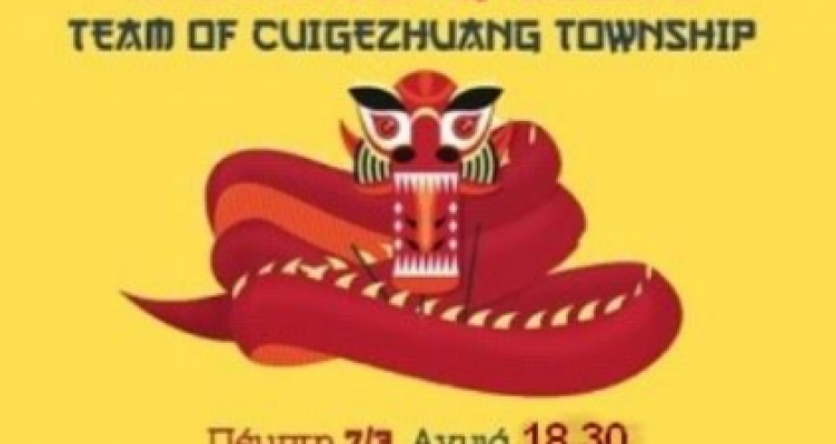 Πάτρα: Από σήμερα ο Κινέζικος Δράκος – Συμμετέχει στο Πατρινό Καρναβάλι