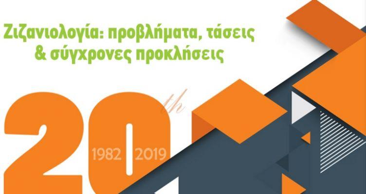Στο Αγρίνιο το 20ο Πανελλήνιο Συνέδριο της Ελληνικής Ζιζανιολογικής Εταιρείας
