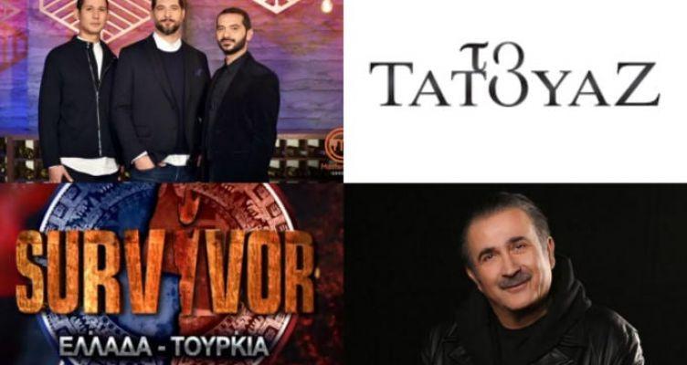 Τηλεθέαση: Πρωτιά στο σύνολο για το Τατουάζ και πρώτο στο νεανικό κοινό το MasterChef