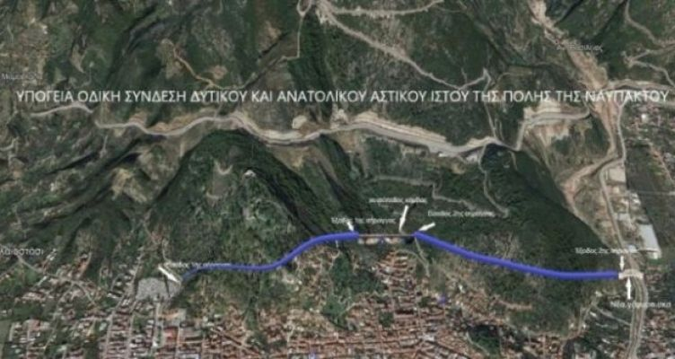 Ναυπακτία: Θετικό το ΥΠΕΚΑ στην προοπτική κατασκευής του τούνελ κάτω από το Κάστρο (Φωτό)