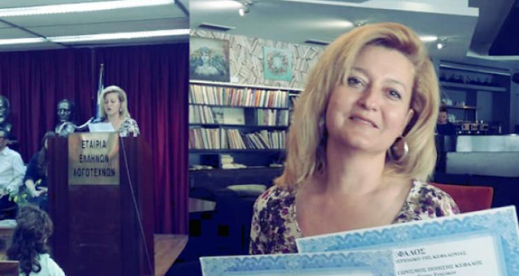 Δύο βραβεία για την ποιήτρια Βασιλική Πανταζή από την Πάλαιρο