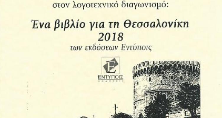 Λογοτεχνική διάκριση για τον Αιτωλοακαρνάνα Γιώργο Παληγεώργο