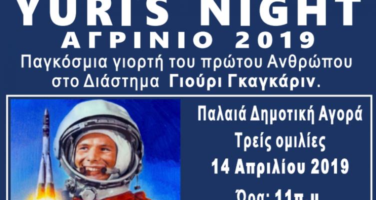 Αγρίνιο: Εκδηλώσεις για τον εορτασμό του πρώτου ανθρώπου στο διάστημα
