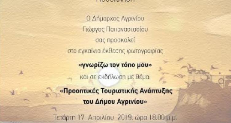 Εκδήλωση για τις Προοπτικές Τουριστικής Ανάπτυξης του Δήμου Αγρινίου
