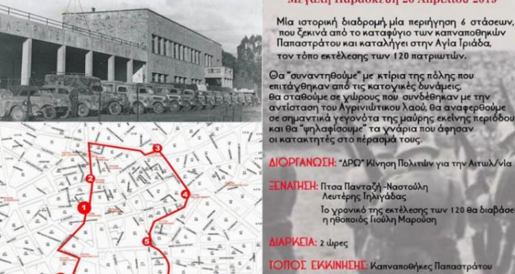 «ΔΡΩ»: Ιστορικός περίπατος μνήμης και γνώστης – Το Αγρίνιο στην Κατοχή