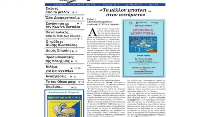 2ο ΕΠΑ.Λ. Αγρινίου: Η Σχολική μας Εφημερίδα