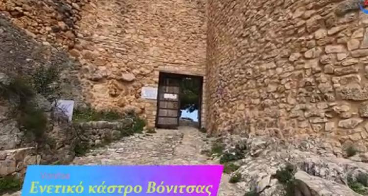 Ξενάγηση στο Ενετικό κάστρο Βόνιτσας (Βίντεο)