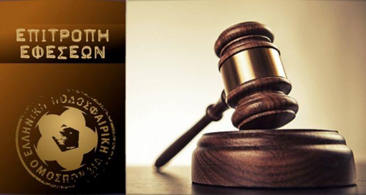 Επιτροπή Εφέσεων της Ε.Π.Ο.: Αθώος ο Ο.Φ.Η. και -5 ο Παναθηναϊκός