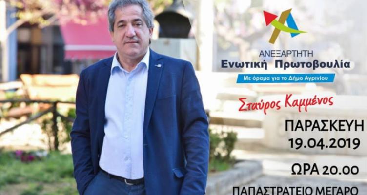 Αγρίνιο: Παρουσιάζει το ψηφοδέλτιο του ο Σταύρος Καμμένος την Παρασκευή