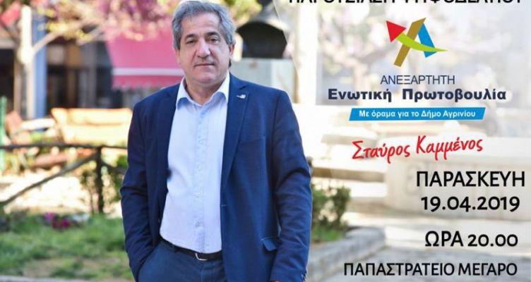 Αγρίνιο: live η ομιλία Σταύρου Καμμένου και η παρουσίαση των υποψηφίων