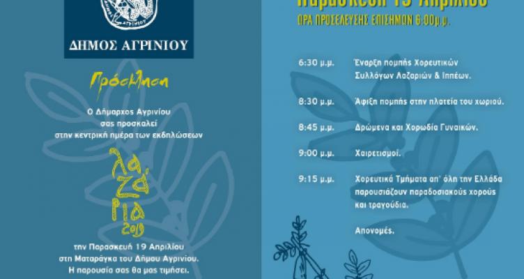 Δήμος Αγρινίου και Δ.Ε. Ματαράγκας για τα Λαζάρια 2019
