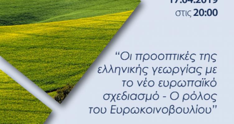 Αγρίνιο: Ομιλία του υπ. Ευρωβουλευτή της Ν.Δ. Δημήτρη Μελά για την ελληνική γεωργία