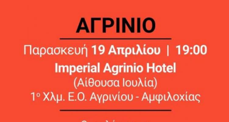 Αγρίνιο: Ομιλία Ευρωβουλευτών του ΜέΡΑ25 στο Imperial