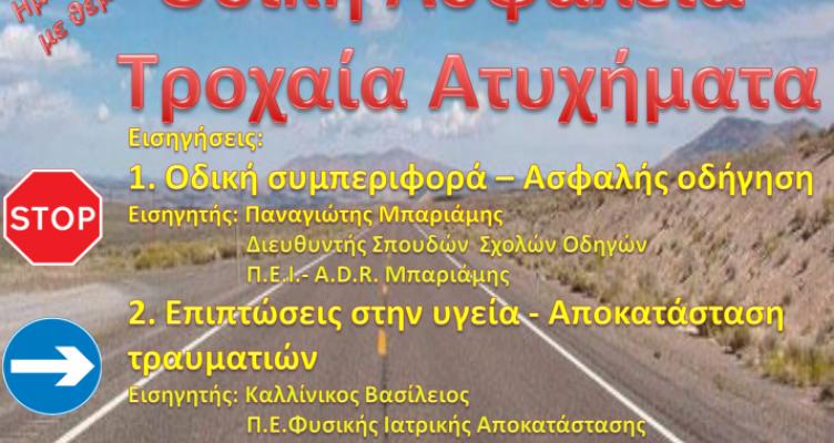 Εκδήλωση του Εσπερινού ΕΠΑ.Λ. Αγρινίου με θέμα: «Τροχαία ατυχήματα – οδική ασφάλεια»