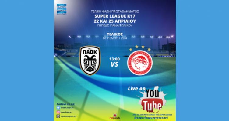 Δείτε ζωντανά τον Τελικό του Πρωταθλήματος Super League K17 Π.Α.Ο.Κ. – Ολυμπιακός!