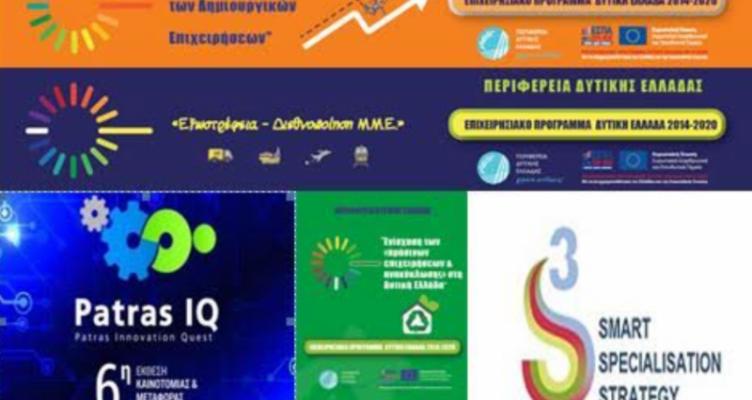 Εκδήλωση ενίσχυσης επιχειρήσεων και καινοτομία της Π.Δ.Ε. στο Patras ΙQ 2019