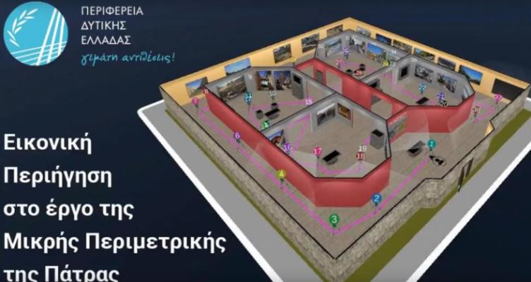 Ψηφιακή έκθεση για την Μικρή Περιμετρική της Πάτρας από την Π.Δ.Ε. (Βίντεο)
