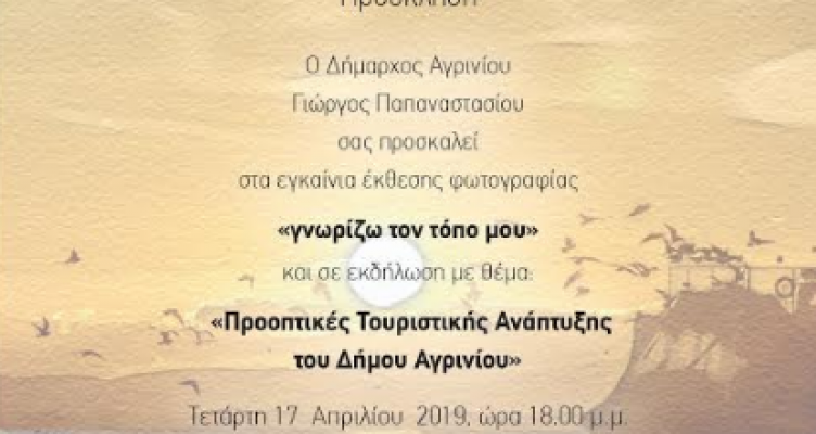 Το απόγευμα τα εγκαίνια για τις «Προοπτικές Τουριστικής Ανάπτυξης» του Δήμου Αγρινίου