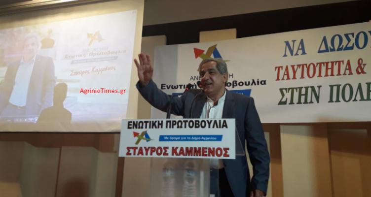 Αγρίνιο: Αναλυτικά η ομιλία Σταύρου Καμμένου – Οι υποψήφιοι (Βίντεο – Φωτό)