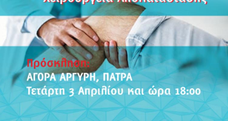 Ημερίδα την Τετάρτη στην Πάτρα για τα ρευματικά νοσήματα