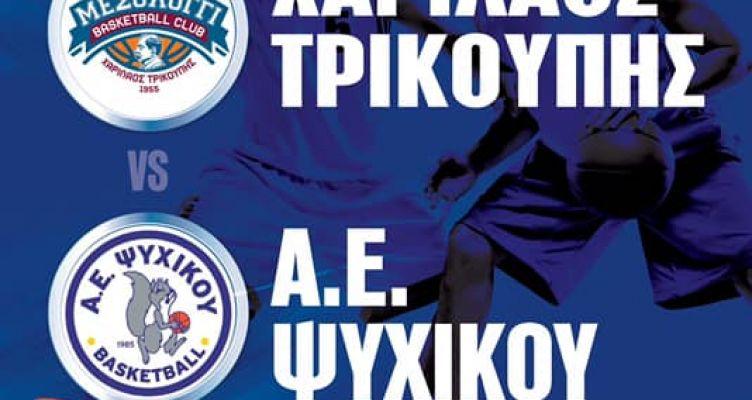 Α2 Μπάσκετ Ανδρών: Να συνεχιστεί το σερί των νικών για τον Χαρίλαο Τρικούπη