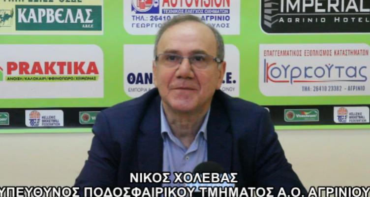 Δηλώσεις Νίκου Χολέβα για την άνοδο του Α.Ο. Αγρινίου (Βίντεο)