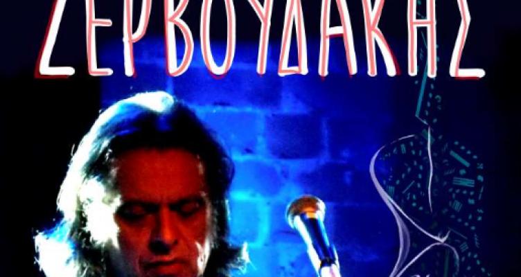 Πάτρα: Μοναδική συναυλία του Δημήτρη Ζερβουδάκη στην πλατεία Υψηλών Αλωνίων