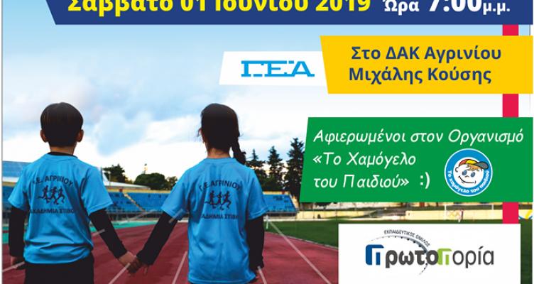 Αγρίνιο: 3οι Παιδικοί ΑγώνεςΣτίβου «RUN & FUN» – «Τρέχω και χαμογελώ για καλό σκοπό»