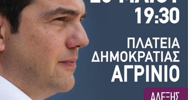 Αγρίνιο: Το απόγευμα η ομιλία του Αλέξη Τσίπρα στην Πλατεία Δημοκρατίας
