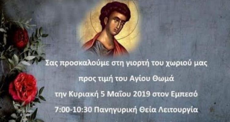 Εμπεσός: Παραδοσιακό Πανηγύρι για τον εορτασμό του πολιούχου Αγίου Θωμά