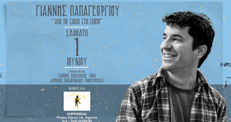 Αγρίνιο: Με το Γ. Παπαγεωργίου το τελευταίο live για φέτος στην «Ανδρομέδα»