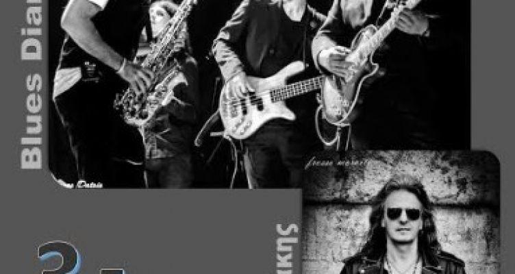 Αγρίνιο: Γιώργος Γάκης & Blues Diaries την Παρασκευή 3 Μαΐου στη σκηνή της Ανδρομέδας