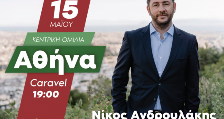 Κεντρική Ομιλία του υπ. Ευρωβουλευτή Νίκου Ανδρουλάκη στην Αθήνα