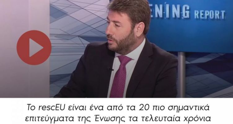 #rescEU: Ένα από τα 20 πιο σημαντικά επιτεύγματα της Ε.Ε. τα τελευταία χρόνια (Βίντεο)
