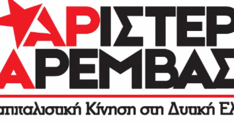 Την Τετάρτη η κεντρική πολιτική εκδήλωση της Αριστερής Παρέμβασης στο Αγρίνιο