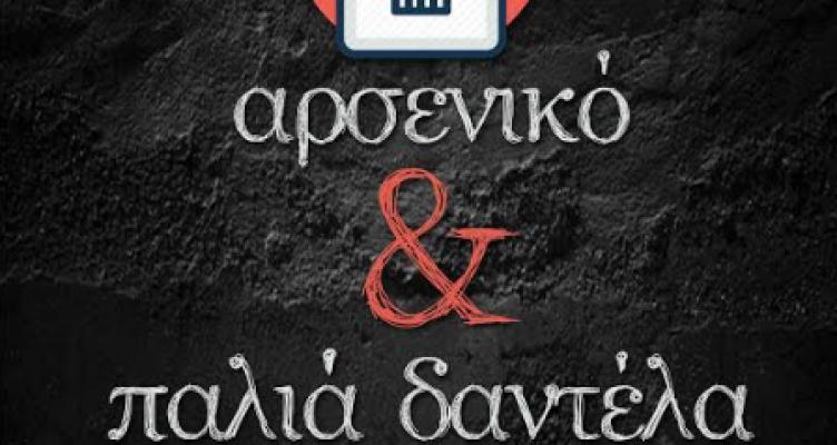 «Αρσενικό και Παλιά Δαντέλα» του Τζόζεφ Κέσελρινγκ στο ΔΗ.ΠΕ.ΘΕ. Αγρινίου