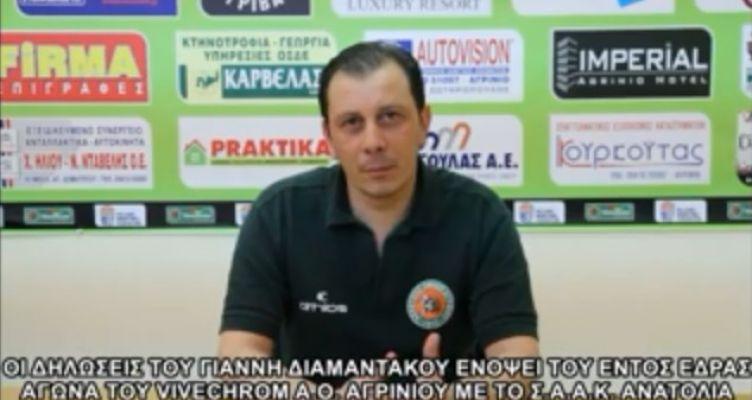 Β' Εθνική: Δηλώσεις Διαμαντάκου για το Α.Ο. Αγρινίου – Ανατόλια (Βίντεο)