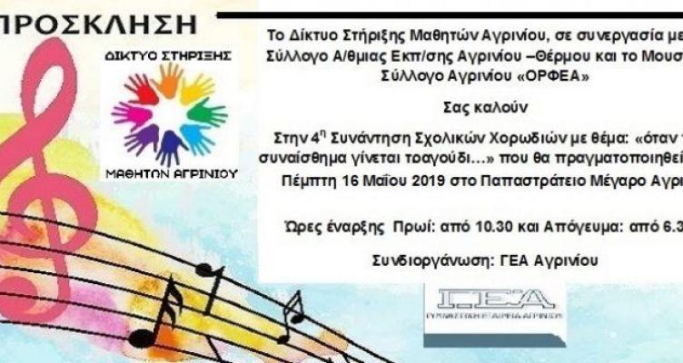 Δίκτυο Στήριξης Μαθητών Αγρινίου: 4η Συνάντηση Σχολικών Χορωδιών