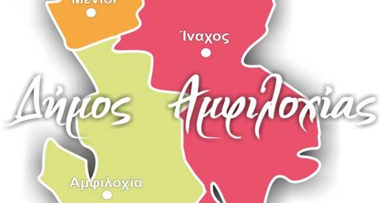 Δήμος Αμφιλοχίας: Την Κυριακή η ορκωμοσία του νέου Δημοτικού Συμβουλίου