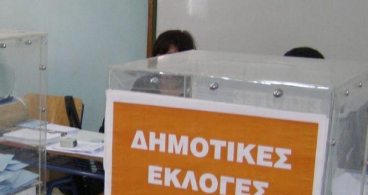 Δήμοι Αιτωλοακαρνανίας – Επαναληπτικές: Δείτε live τα αποτελέσματα