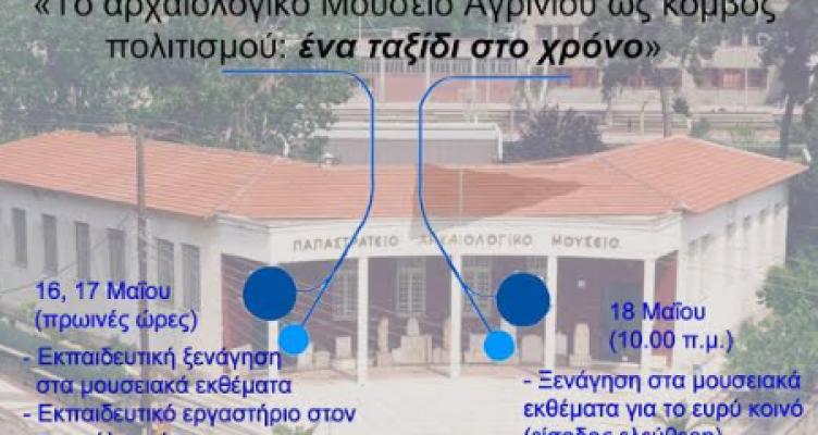 Ημέρα Μουσείων – Η ΔΡΩ σας καλεί στο Μουσείο Αγρινίου!