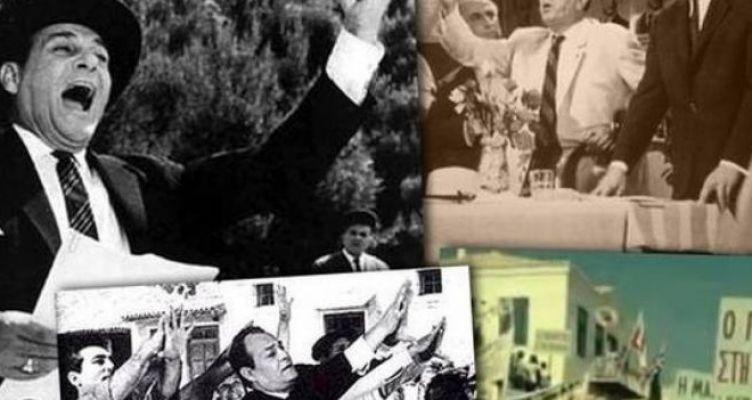Όταν το ελληνικό παλιό σινεμά «ψήφιζε» Γκόρτσο, Μαυρογιαλούρο και Καλοχαιρέτα…