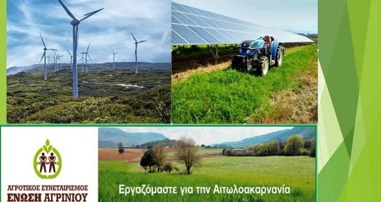 Ένωση Αγρινίου: Ημερίδα για τα έργα ΑΠΕ στην Αιτωλοακαρνανία