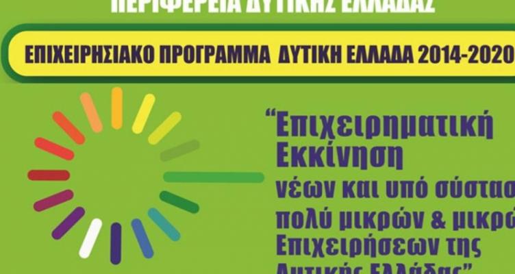 Π.Δ.Ε.: Ξεκινά το πρόγραμμα «Επιχειρηματική εκκίνηση»