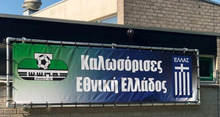 Καλωσόρισες Εθνική Ελλάδος στο φιλόξενο Άπελντοορν της Ολλανδίας