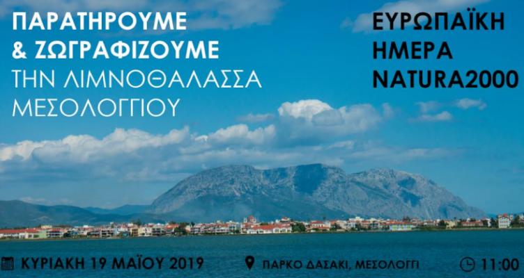 Ημέρα Natura2000: Παρατηρούμε και Ζωγραφίζουμε την Λιμνοθάλασσα Μεσολογγίου