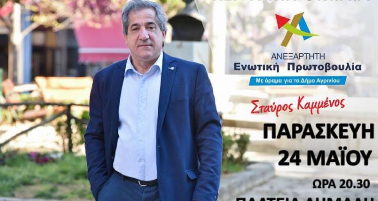 Αγρίνιο: Την Παρασκευή η κεντρική ομιλία του Σταύρου Καμμένου στην πλατεία Δημάδη