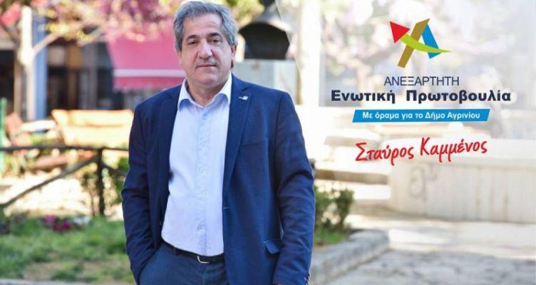 Tο πλήρες πρόγραμμα του υποψήφιου Δημάρχου Αγρινίου Σταύρου Καμμένου
