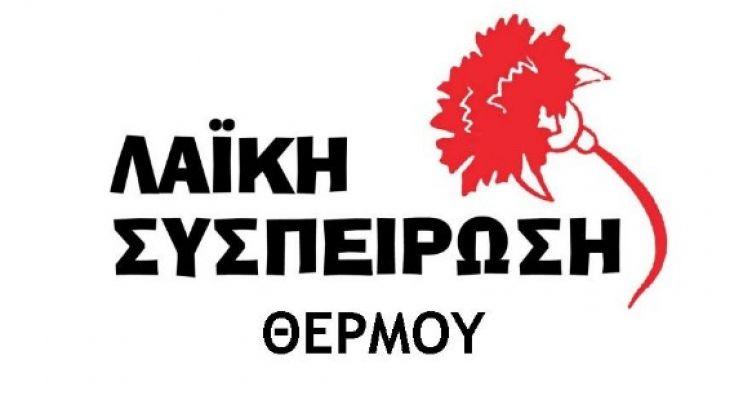 Κατατέθηκε το ψηφοδέλτιο της «Λαϊκής Συσπείρωσης» Θέρμου – Τα ονόματα